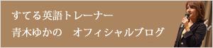 青木ゆか公式ブログ